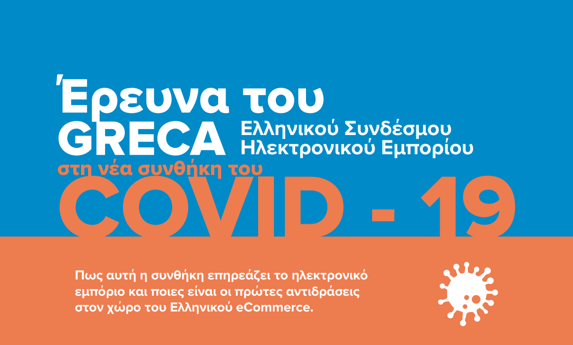 Greek eCommerce: First reaction to COVID-19